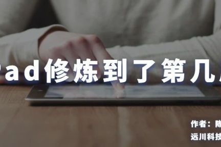 iPad Pro的办公化之路,修炼到了第几层?