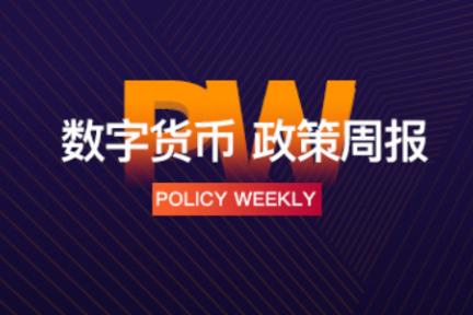 政策周报   2019年两会提案涉及区块链比2018年更重应用;美国众议院通过法案追踪包括加密货币在内的货币流动(3.10-3.15)