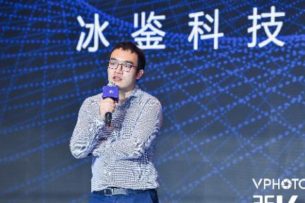 冰鉴科技战略合作部总经理管琯:AI落地金融,引领智能风控 | 2019 WISE 超级进化者大会