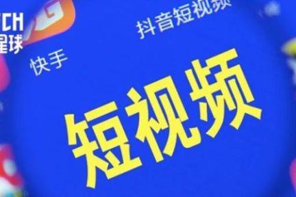 """冲刺3亿DAU,快手再推短视频App""""态赞"""""""