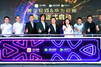 华为视频携手腾讯视频 打造视频行业合作新生态