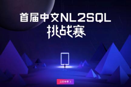对话「追一科技」:推出中文NL2SQL数据库驱动底层技术进步,期待NLP将迎技术大年