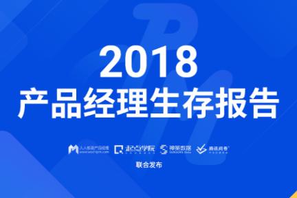 2018年产品经理生存报告