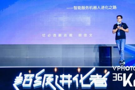 优必选科技副总裁胡佳文:借力生态、反哺生态——智能服务机器人进化之路    2019 WISE 超级进化者大会