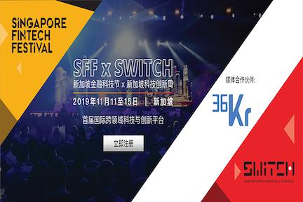 双剑合璧  新加坡金融科技节和新加坡创新科技周将首次联合举行于11月闪亮登场
