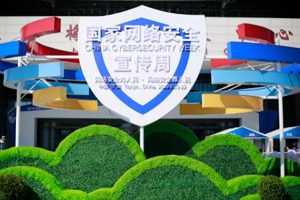 2019年网安周天津开幕 周鸿祎阐述大安全时代挑战与应对