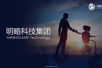 明略科技完成D轮20亿融资,深耕企业级AI赛道