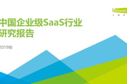 2019年中国企业级SaaS行业研究报告
