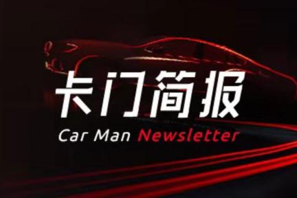 卡门简报 | 恒大健康上半年净亏损19.84亿;大众汽车发言人否认其CEO有意入股特斯拉