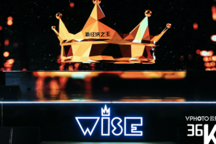 36氪发布新经济之王 百位时代领袖重新定义未来