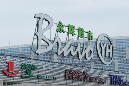 """永辉超市版""""花呗""""上线,永辉金融上半年营收增长181%"""