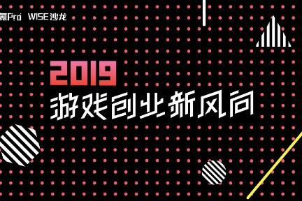 2019 游戏创业新风向   36氪Pro · WISE沙龙