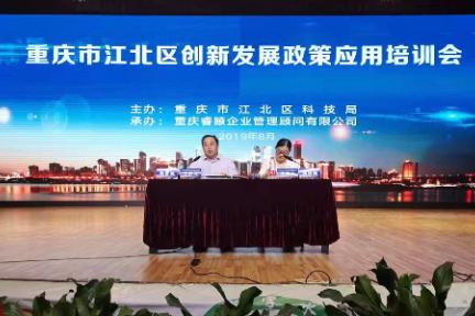 江北区科技局举办2019年第一期科技创新政策应用培训会