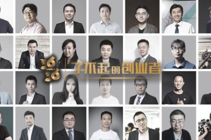 重磅发布!「36位36岁以下了不起的创业者」:谁在影响现在,谁就创造未来   36 Under 36