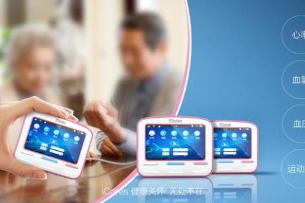 用尖端数字信号处理技术打破场景限制「华鑫通科技」打造icares智能数字化生命体征监测仪