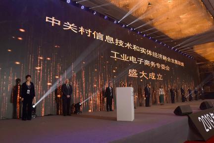 产业互联网如何赋能工业电商,奇化闪耀中国工业电商大会