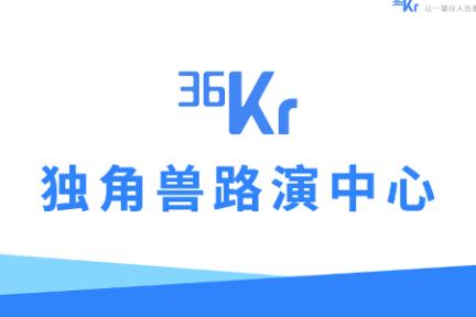 新材料、产业互联、生物科技等硬核创新项目路演,36氪浙江独角兽路演中心向你开放
