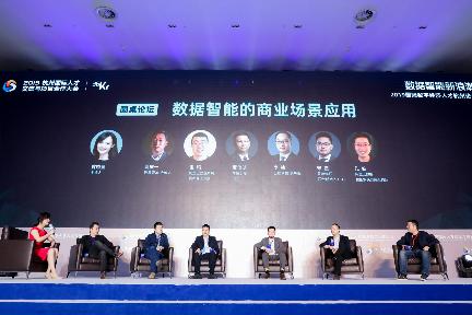 数据智能新浪潮|圆桌论坛:数据智能的商业场景应用