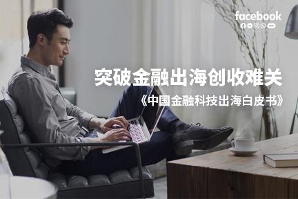 新商业观察   中国金融科技企业出海新风向,别再紧盯东南亚