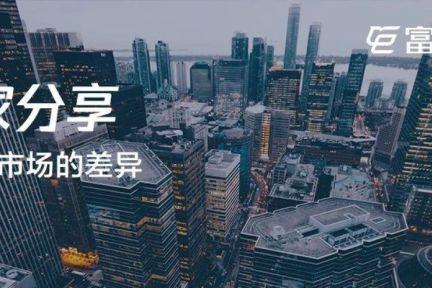 中概股水深火热,全球疫情蔓延,中国企业如何找到打开境外资本市场的正确方式?