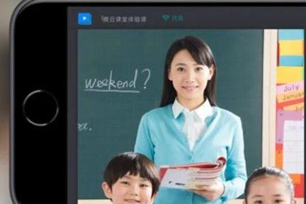 腾讯上线课堂直播软件「腾云课堂」,10天内连推两款教育产品