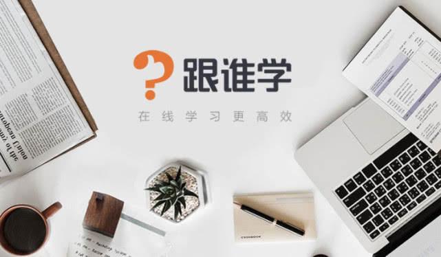 专访跟谁学CFO沈楠:跟谁学会不会是下一个瑞幸?