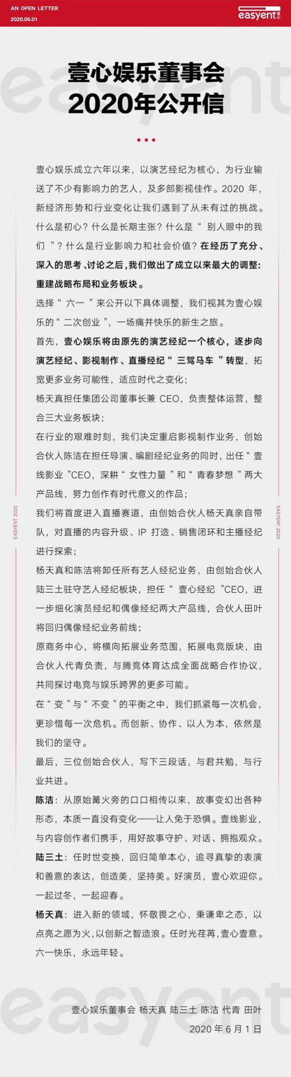 """杨天真投身直播,""""饭圈第一经纪人""""转型能成""""顶流""""吗"""