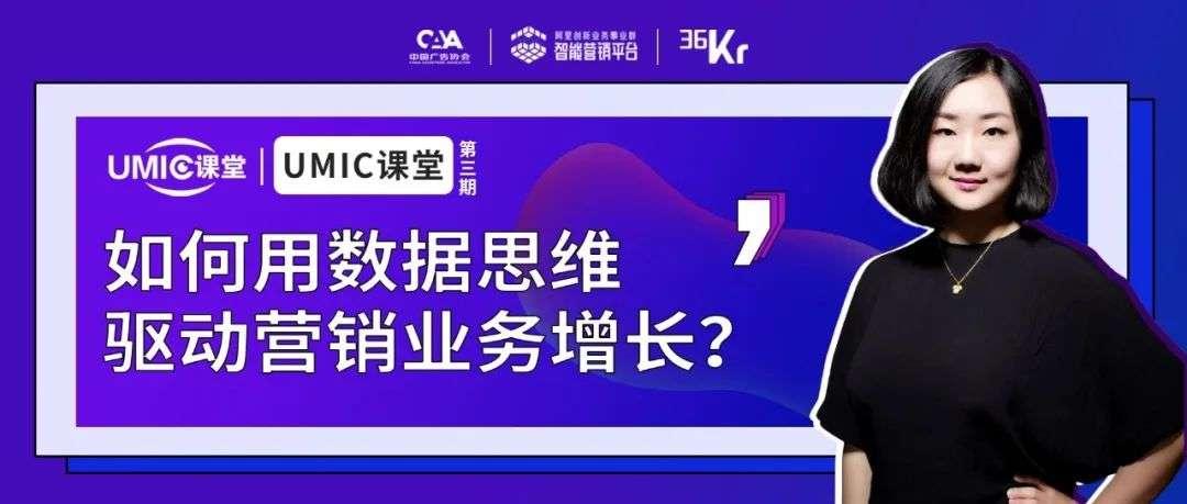 前奥美数据咨询总监王泽蕴:如何用数据驱动营销增长?| UMIC 导师观点