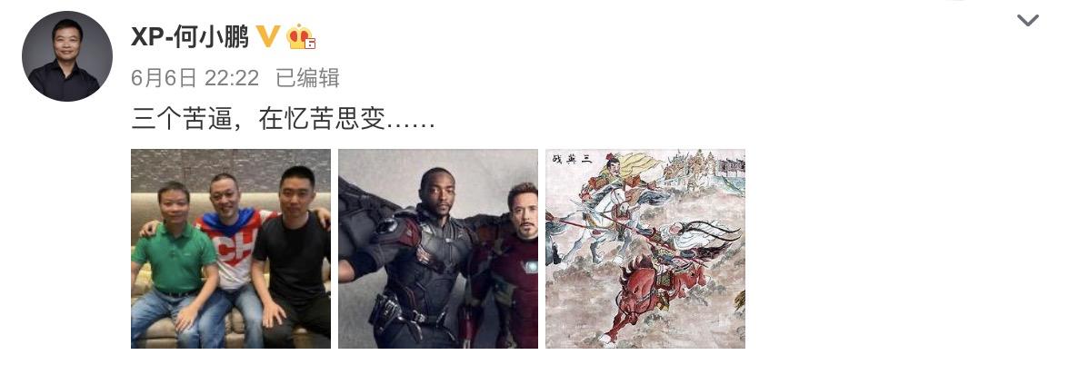 三个男人一台戏,新造车抱团剑指特斯拉