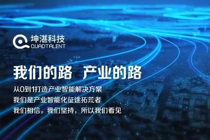 36氪研究院 | 坤湛科技企业调研报告