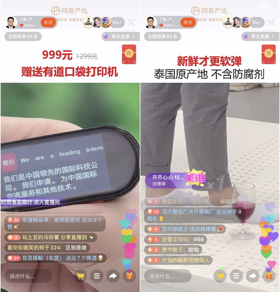 """40件商品数据告诉你,丁磊如何在快手""""卖""""严选 (https://ixgm.com/) 生活 第7张"""