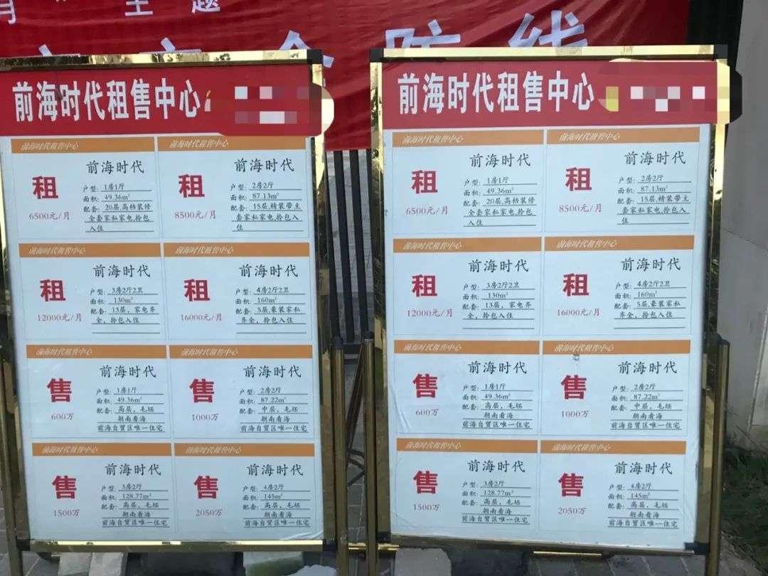 """一条完整的深圳买房套路""""忽悠链""""是如何形成的? (/) 房产 第5张"""