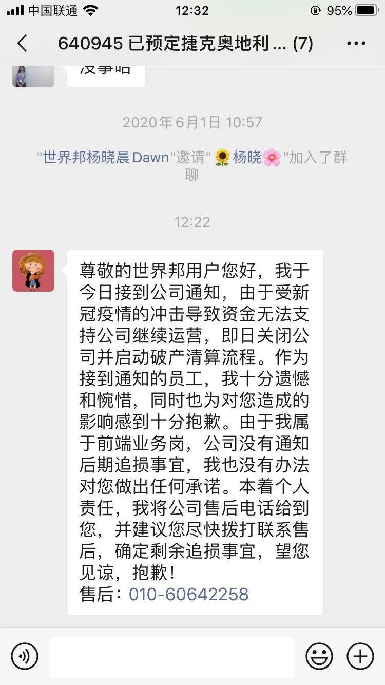 """""""世界邦""""说盼君珍重,定制游还有来日方长吗? (/) 基金 第1张"""