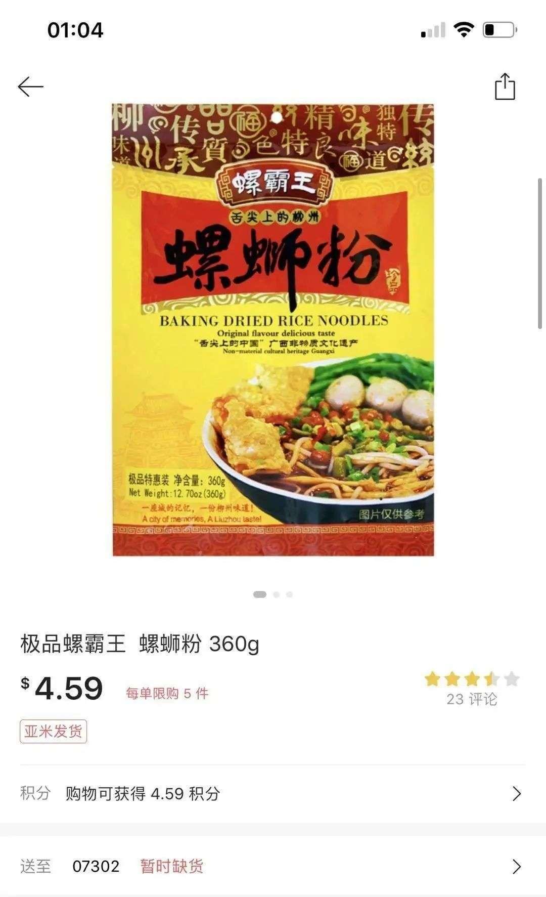 螺蛳粉,中国留学生海外硬通货