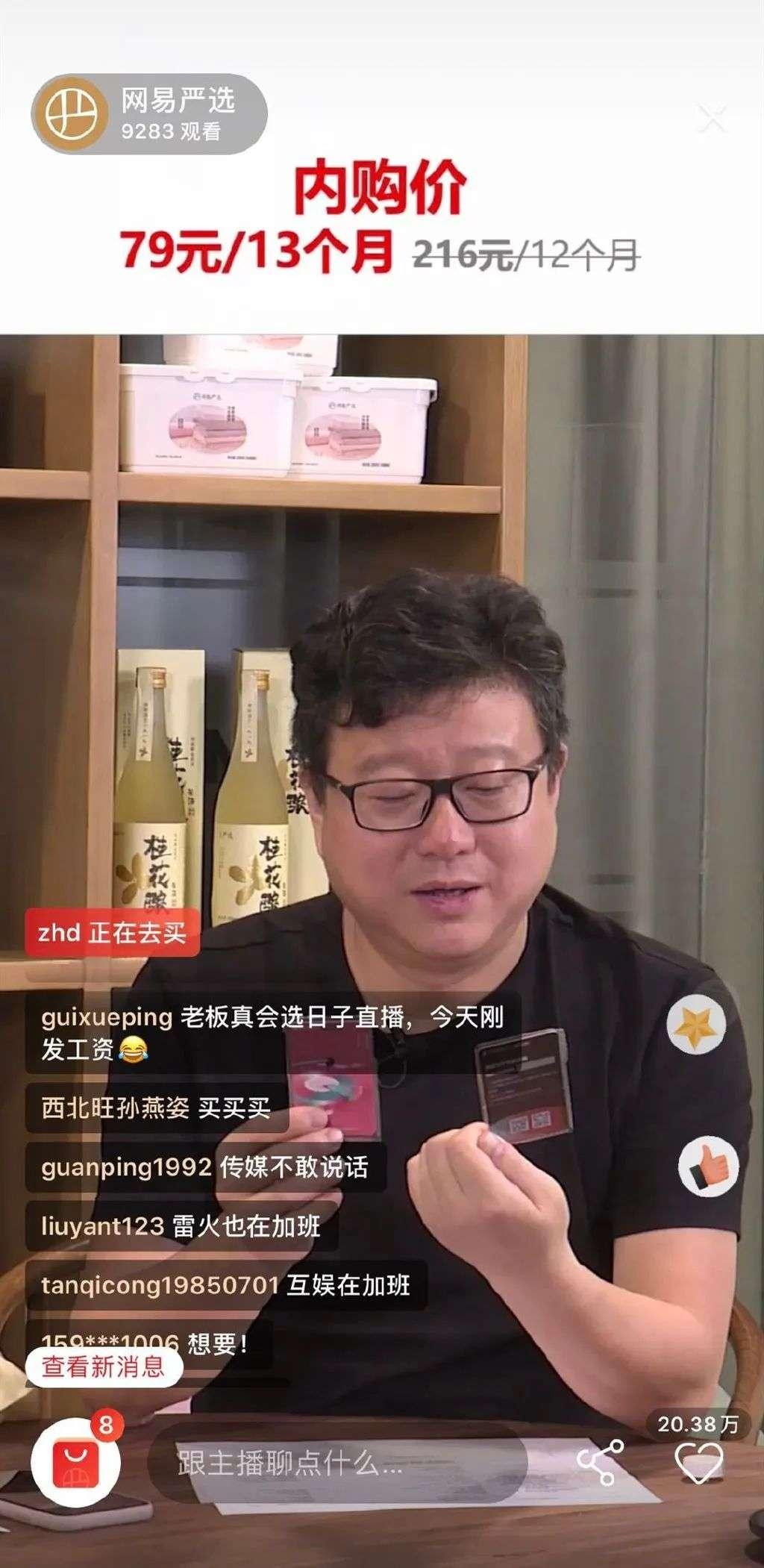 """40件商品数据告诉你,丁磊如何在快手""""卖""""严选 (https://ixgm.com/) 生活 第9张"""
