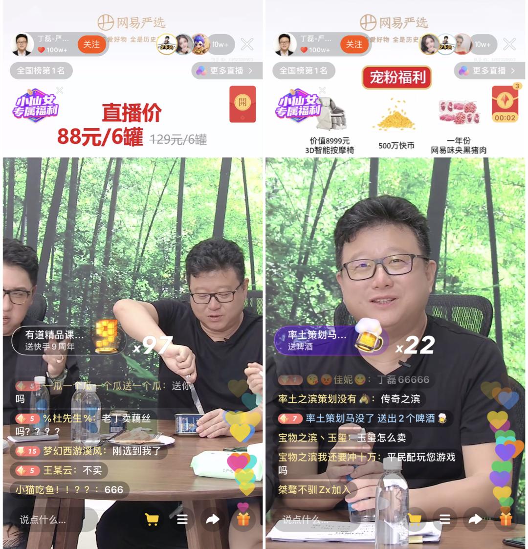 """40件商品数据告诉你,丁磊如何在快手""""卖""""严选 (https://ixgm.com/) 生活 第4张"""