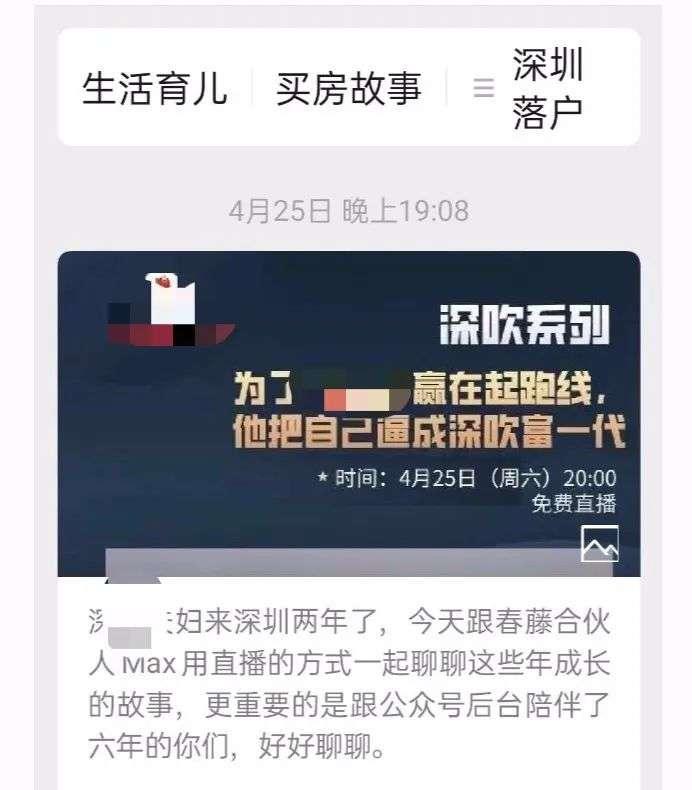 """一条完整的深圳买房套路""""忽悠链""""是如何形成的? (/) 房产 第7张"""