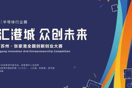 观众招募火热开启!2020苏州•张家港全国创新创业大赛广州赛区半导体行业赛等你来
