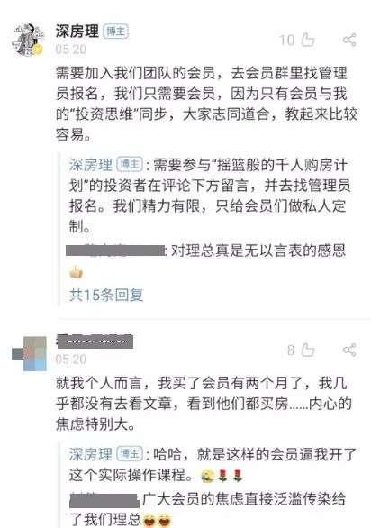 """一条完整的深圳买房套路""""忽悠链""""是如何形成的? (/) 房产 第3张"""