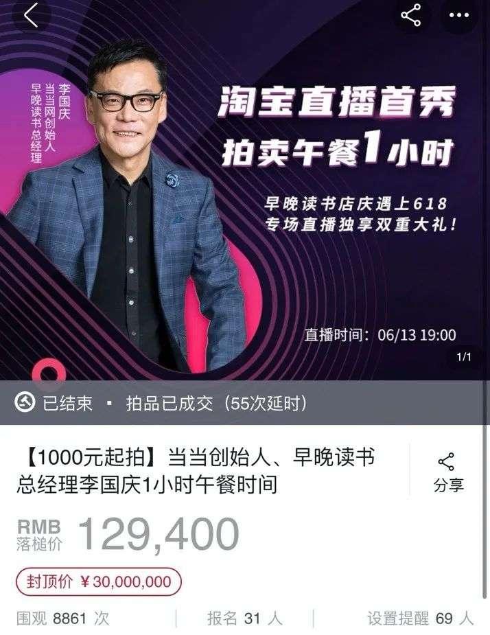 替罗志祥挨骂,3天赚了200万:直播带货真的那么赚钱吗?