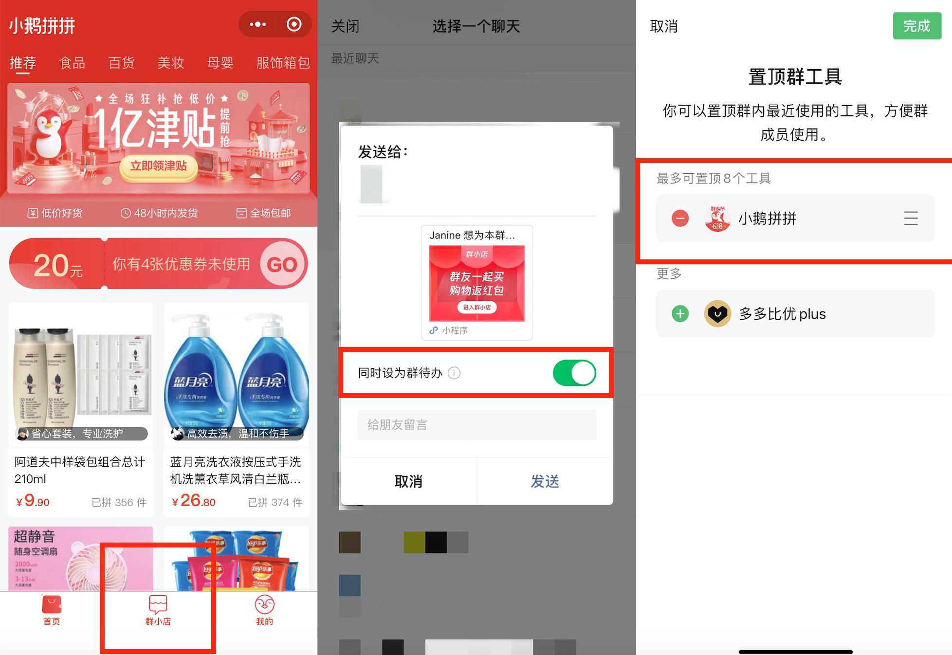 """产品观察   腾讯小程序电商上线""""群小店"""",微信群里有了固定购物车?"""