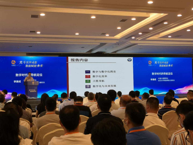 中国工程院院士李建成:数字时代的导航定位有无限可能