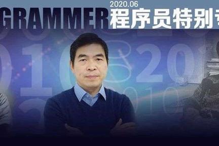 中国第一代程序员潘爱民的 30 年程序人生