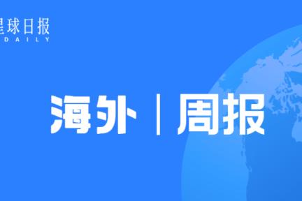 海外周报 | Polkadot宣布正式进入NPoS阶段;Filecoin推出总奖池400万FIL的Filecoin Ignite项目(6.15-6.21)