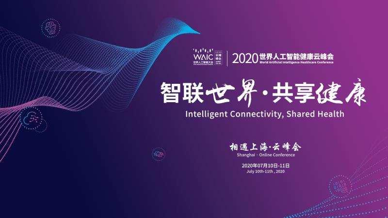 全球产业巨头云集,2020世界人工智能健康云峰会观众预约开启