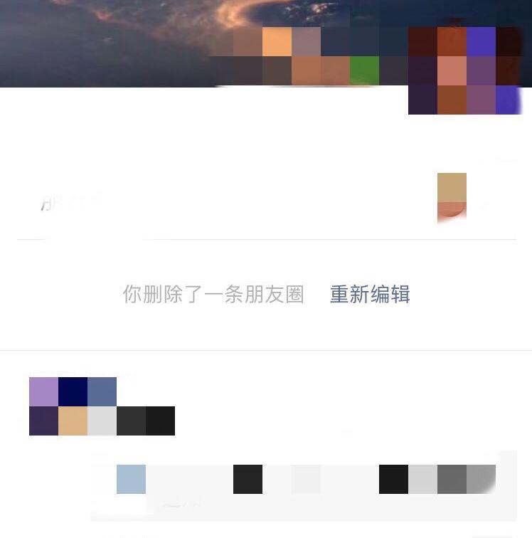 """微信上线朋友圈删除后""""重新编辑""""功能"""