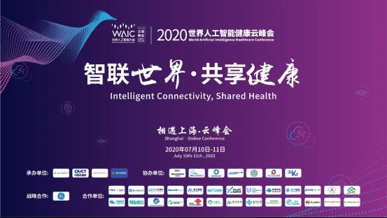 剧透!2020世界人工智能健康云峰会,看这一篇就够了!