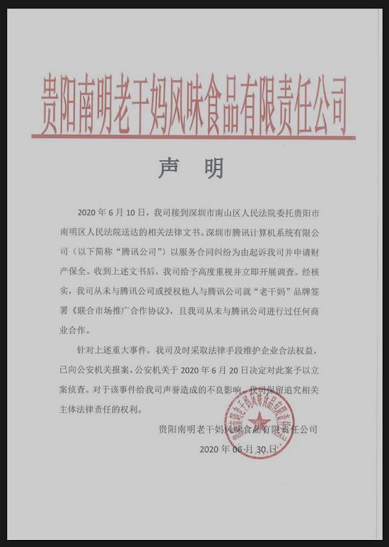 老干妈发布声明:未与腾讯进行过任何商业合作