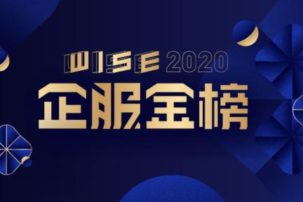 纷享销客创始人&CEO罗旭:疫情后数字化大潮下的企业营销新趋势: WISE2020商业新生态线上峰会