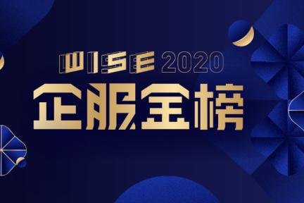 WISE2020企服金榜评选正式启动!